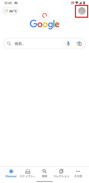 Googleの検索履歴を削除2