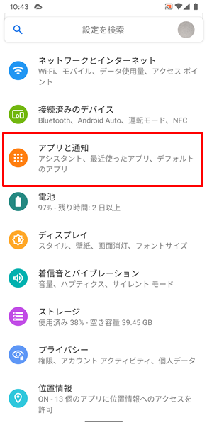 アプリのキャッシュを削除2