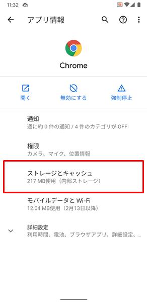 Chromeアプリのキャッシュを削除6