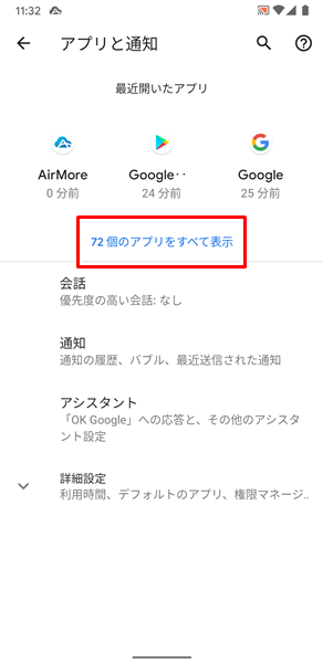 Chromeアプリのキャッシュを削除3