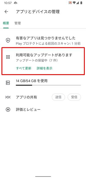 アプリに新しいバージョンのアップデート5