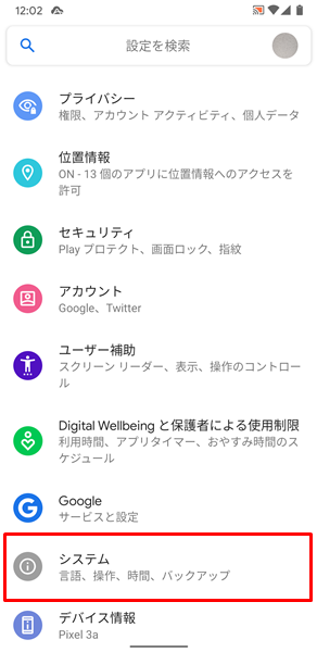 AndroidのOSに新しいバージョン2