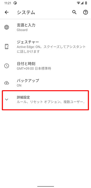 AndroidのOS3