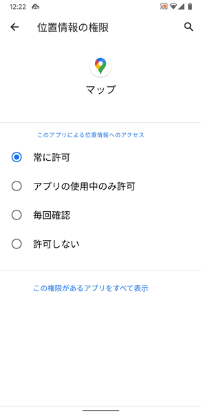 アプリで許可10