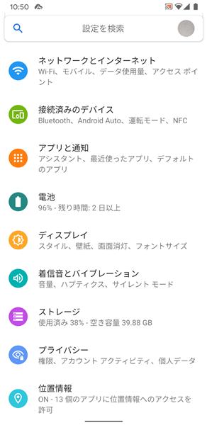 アプリの一覧3
