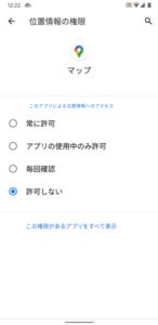 アプリで許可9