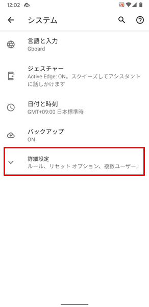 AndroidのOSに新しいバージョン3