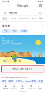 天気を表示8