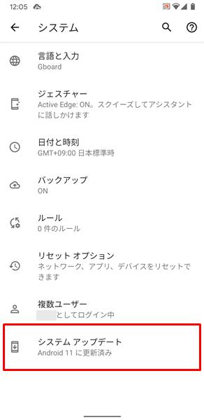 OSのアップデート5