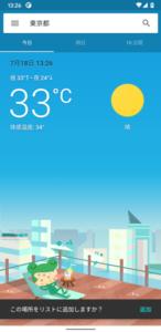 天気を表示9