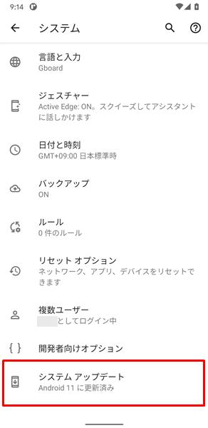 OSを最新のバージョンへアップデート5