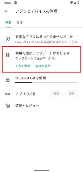 アプリの更新5