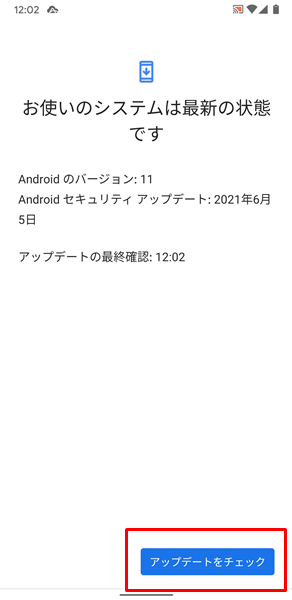 AndroidのOSに新しいバージョン6