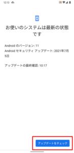 OSのアップデート6