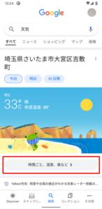 天気を表示3