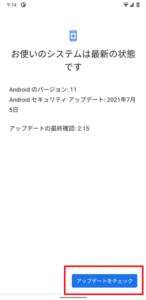 OSを最新のバージョンへアップデート6