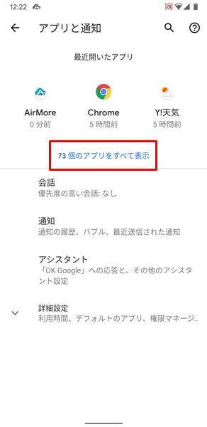 アプリで許可3