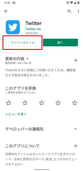 該当するアプリを削除7