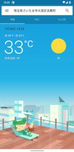天気を表示5