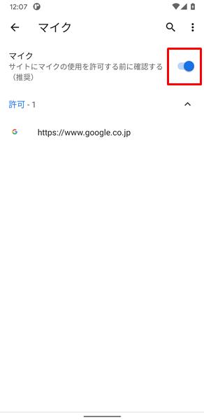 ウェブサイトでのマイクを設定8