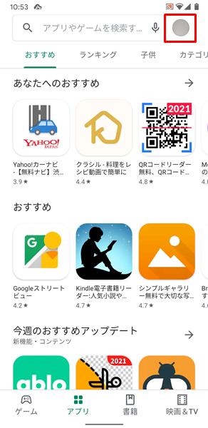 アプリの更新2