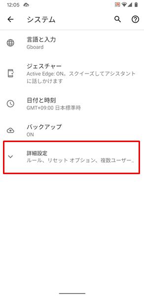 OSのアップデート3