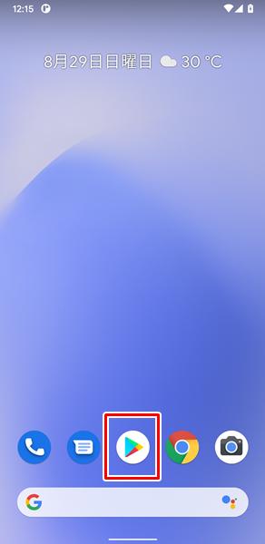 「Gboard」アプリのアップデート