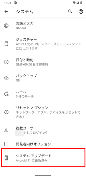AndroidのOS5