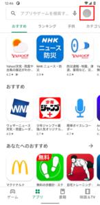 アプリを更新2
