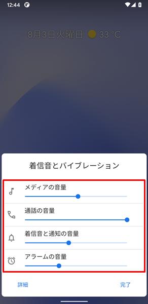 音量の調整3