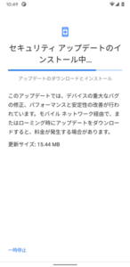 AndroidのOS7