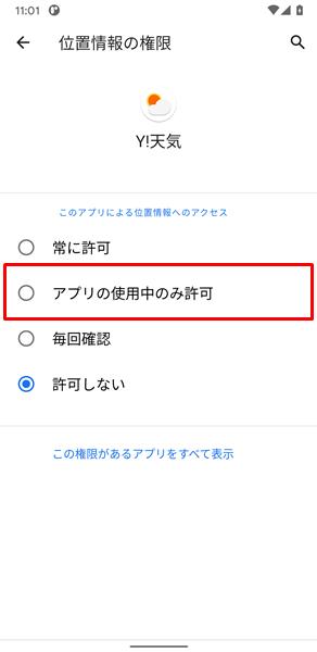 位置情報の使用8