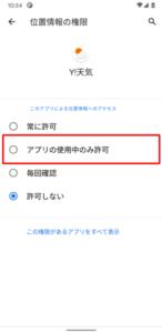 アプリの権限8