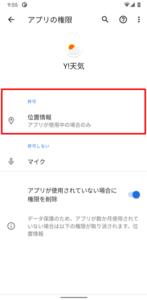 アプリの権限10