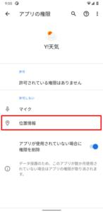 アプリの権限7