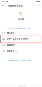 位置情報の使用9