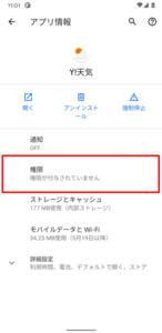位置情報の使用6