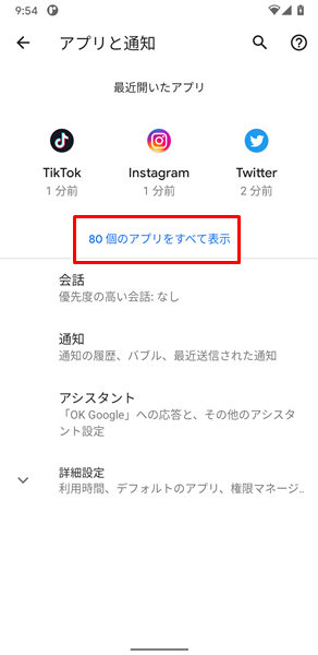 アプリの権限3