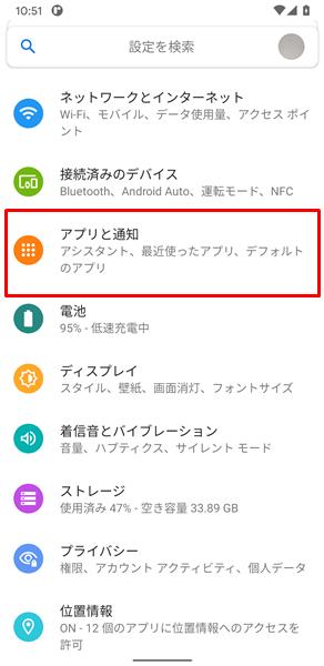 アプリの権限2