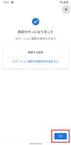 ロケーション履歴5