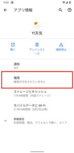アプリの権限6