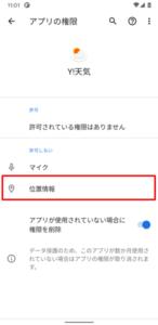 位置情報の使用7