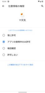 アプリの権限9