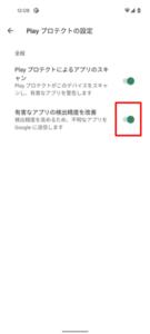 有害なアプリの検出精度を改善6