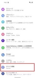 デバイス情報2