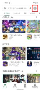 Google Play プロテクトをオフ2