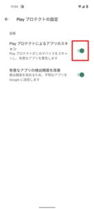 Google Play プロテクトをオフ6