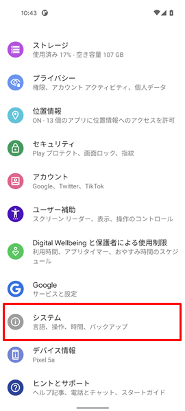AndroidのOS2