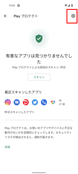 Google Play プロテクトをオフ5