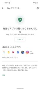 アプリのセキュリティステータス5